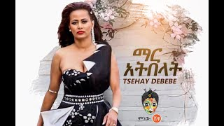 Ethiopian Music :Tsehay Debebe ማር አትበላት (Mar Atbelat) New Ethiopian Music 2019 (Official Video)