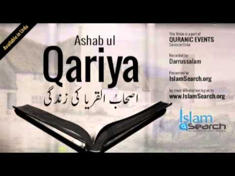 Ashab ul Qariya (urdu)