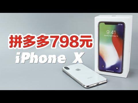 Xxx Mp4 798元在拼多多买的iPhone X,开箱后我哭了【涛哥测评】Fake IPhone X Clone Edition Unboxing 3gp Sex