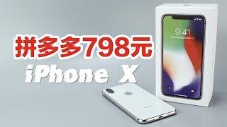798元在拼多多买的iPhone X,开箱后我哭了【涛哥测评】Fake iPhone X clone edition unboxing