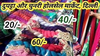 दुपट्टा और चुनरी होलसेल मार्केट, दिल्ली  !! Dupatta and Chunari wholesale market, Delhi
