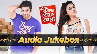 Ki Kore Toke Bolbo | কি করে তোকে বোলবো | Audio Jukebox | Ankush | Mimi | V Music | 2016