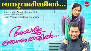 Januvariyil - Ayalum Njanum Thammil Movie Official Song
