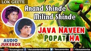 Java Naveen Popat Ha - Anand Shinde & Milind Shinde : Superhit Marathi Lokgeete || Audio Jukebox