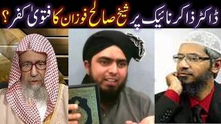 Dr. ZAKIR Naik per Sheikh SALEH Faowzan SALAFI ka FATWA-e-KUFER ??? (Engineer Muhammad Ali Mirza)