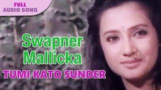 Swapner Mallicka | Amit Kumar, Anupama Deshpandey | Tumi Kato Sunder | Bengali Movie Songs