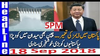 Pakistan News Live 5PM 18 Sep 2018 | China Ki Pak Ko Bari Khushkhabri PM Imran Khan Happy