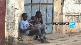 .تذكرة عودة الى غامبيا