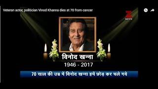 Veteran actor, politician Vinod Khanna dies at 70 from cancer