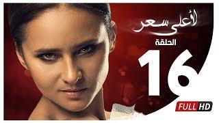 مسلسل لأعلى سعر HD - الحلقة السادسة عشر | Le Aa