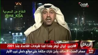 المحلل الكويتي فهد الشليمي : وقطع العلاقات السعودية مع ايران