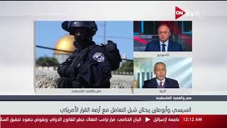 هاتفيا .. السفير أحمد القويسني  عن القرار الأمريكي : لماذا لم نذهب لمحمكة العدل الدولية