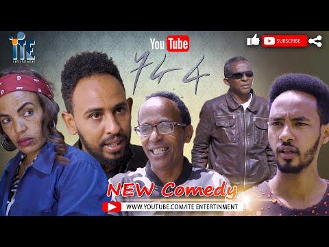 New Eritrean Comedy 2021 ትሩፋ by Yitbarke zeray ኢተ