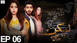 Lakin Episode 6   Aplus ᴴᴰ   Top Pakistani Dramas