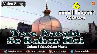 Tere Karam Se Bahar Hai | Mast Qalandar Sabir Ka | Gulam Sabir,Gulam Waris | Qawwali Video Song 2016
