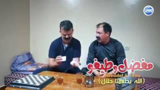 سكيتش مضحك رمضاني خطير للثنائي جمال ونورالدين الفيديو الذي يبحث عنه من يريد الضحك 2017