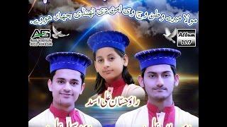 Full HD* Mola Meray Watan Wich We - Rao Brothers - 2017 Best Kalam