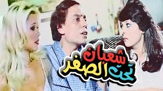 Shaban Taht El Sefr Movie - فيلم شعبان تحت الصفر