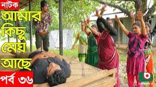 Bangla Natok | Amar Kisu Megh Ase | EP-36 | Serial Drama | Mosharraf Karim, Monira Mithu