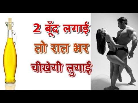 Xxx Mp4 लिंग पर दो बूँद लगाई तो रात भर चीखेगी लुगाई Ling Ko Bada Karne Ka Desi Tarika Hindi Me 3gp Sex