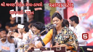 Alpa Patel | Shravan Tiffin Seva Dayro| Surat | અલ્પા પટેલ | શ્રી શ્રવણ ટીફીન સેવા ડાયરો |