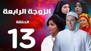 مسلسل الزوجة الرابعة - الحلقة الثالثة عشر | 13| Al zawga Al rab3a series  Eps