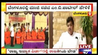 We Aspire Development, Not Separate State: MB Patil On Separate North Karnataka State Issue