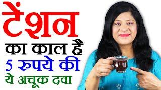 How To Reduce Stress in 5 Minutes - Tips to Reduce Stress in Hindi - 5 मिनट में स्ट्रेस को करें दूर