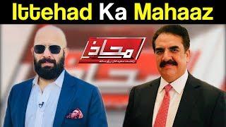 Mahaaz with Wajahat Saeed Khan - Ittehad Ka Mahaaz - 3 December 2017 - Dunya News