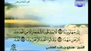 الجزء السادس عشر (16) من القرآن الكريم بصوت الشيخ مشاري راشد العفاسي