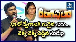 Chiranjeevi and His Wife Surekha Gets Emotional After Watching Rangasthalam | Ram Charan | New Waves