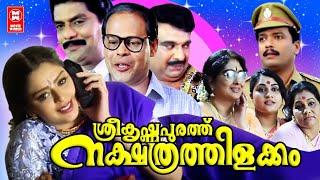 Sreekrishnapurathe Nakshathrathilakkam 1998: Malayalam Full Movie | #Malayalam Movie Online | Nagma