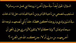 موقف الأم من إصرار زوجة ولدها على المنكر وعدم قبولها للنصيحة - العلامة عبد العزيز بن باز رحمه الله