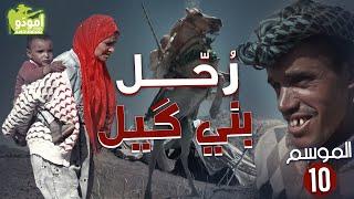 AmouddouTV 145 Les nomades Bni Guil  أمودّو / رُحّل بني گيل