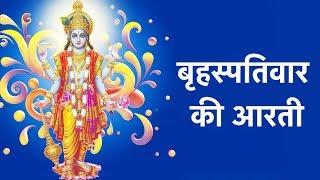बृहस्पति देव की आरती | Brihaspati Dev Aarti | बृहस्पतिवार की आरती | Guruvar ki Aarti