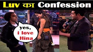 Luv ने किया इज़हार, Yes I Love Hina But......|| bigboss 11|| fukrey task|| Sunday special