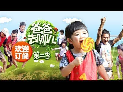 爸爸去哪儿第二季-第1集-泥地世界杯萌娃变泥娃-【湖南卫视官方版1080P】20140620