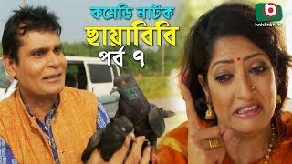 কমেডি নাটক - ছায়াবিবি | Chayabibi | EP - 07 | A K M Hasan, Chitralekha Guho, Arfan, Siddique, Munira