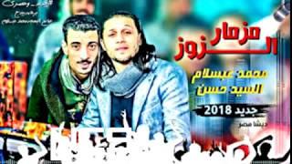 مزمار عبدالسلام وافندينا والشافعى وربابة الزوز بشكل تانى 2018