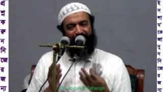 প্রশ্ন করুন নিজের সংশোধনের জন্য..! Question's for self..-by Dr Abdullah Jahangir