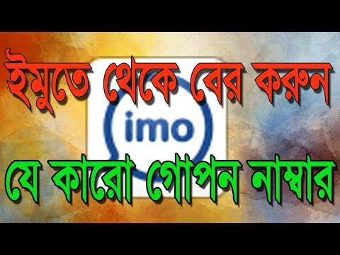 Xxx Mp4 যে কারো ইমু নাম্বার বের করুন। How To Find Imo Number Of Anyone 3gp Sex
