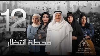 """مسلسل """"محطة إنتظار"""" محمد المنصور - أحلام محمد - باسمة حمادة    رمضان ٢٠١٨    الحلقة الثانية عشر ١٢"""