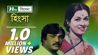 Bangla Movie: Hingsha | Shabana, Jasim, Amit Hasan, Humayun Faridi | Directed By Motaleb Hossain