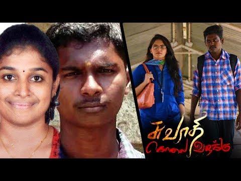 Swathi Kolai Vazhakku Trailer Review | Ajmal Tamil Movie | Ramkumar Murder Case