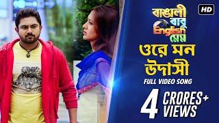 Ore Mon Udashi | Bangali Babu English Mem | Soham | Mimi | Ravi Kinnagi | 2014