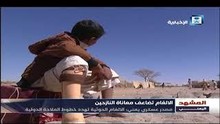 تقرير المشهد اليمني - الالغام تضاعف معاناة النازحين