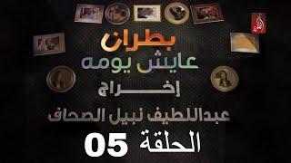 مسلسل بطران عايش يومه الحلقة 05 | رمضان 2018 | #رمضان_ويانا_غير