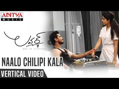 Xxx Mp4 Naalo Chilipi Kala Vertical Lyrical Video Lover Songs Raj Tarun Riddhi Kumar 3gp Sex