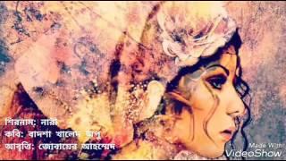 নারী/ বাদশা খালেদ অপু/ আবৃত্তি: জোবায়ের আহম্মেদ