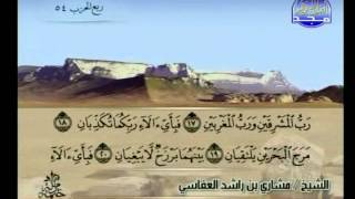 الجزء السابع والعشرون من القرأن الكريم الكريم للشيخ مشاري راشد العفاسي كاملا الختمة المرتلة